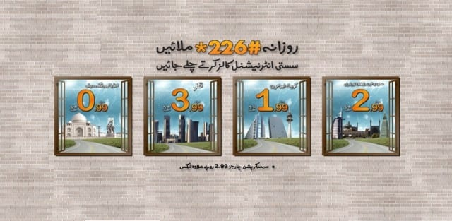 Ufone has introduced the new 'One code'