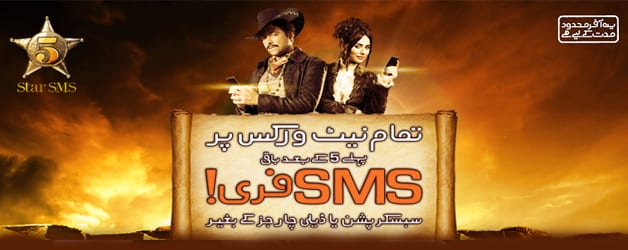 Ufone Offers 500 SMS Free with its 5 Star SMS Offer