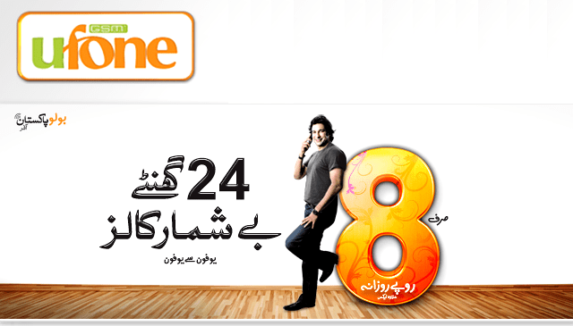 Ufone Launches ' Bolo Pakistan Offer '