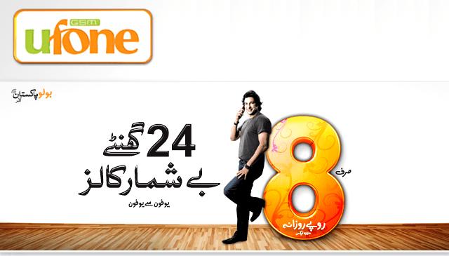 Ufone Launches ' Bolo Pakistan Offer '