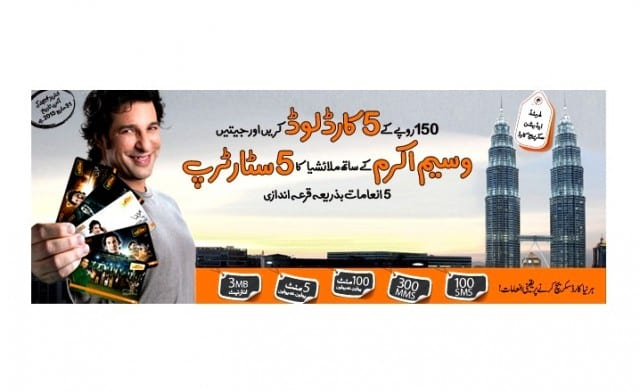Ufone introduced Rs 150 Ufone scratch cards with Wasim Akram's Autograph