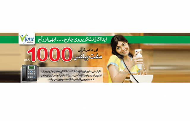 PTCL Is Offering Balance of Rs. 1,000 ABSOLUTELY FREE