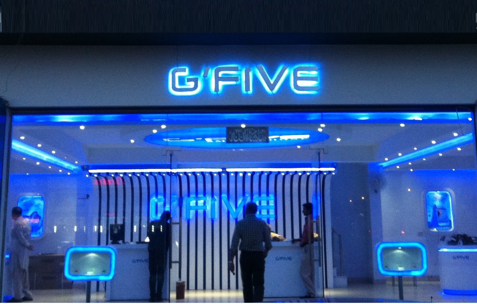 Photo of G'Five has launched its outlet in Fortress Lahore