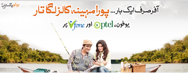 https://www.phoneworld.com.pk/wp-content/uploads/2013/05/ufone-offer.png