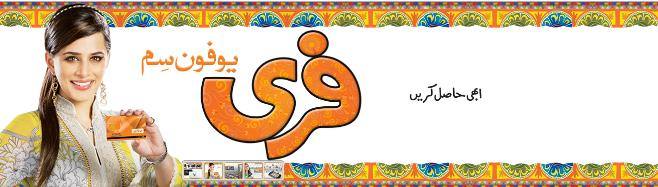 https://www.phoneworld.com.pk/wp-content/uploads/2013/06/free-sim-offer.png