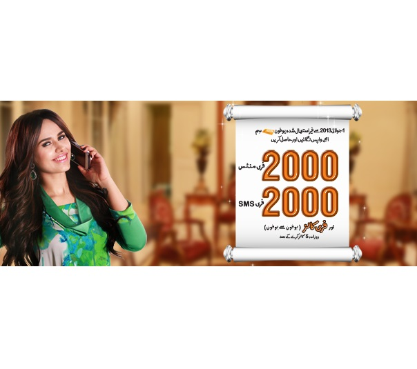 Ufone gives a treat of Free minutes and Free SMS