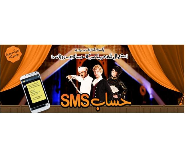 Ufone brings Hisaab SMS