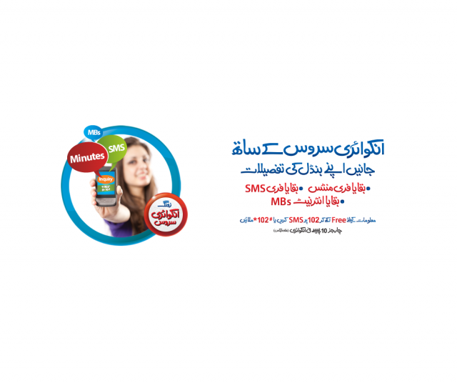 Zong brings Inquiry Service