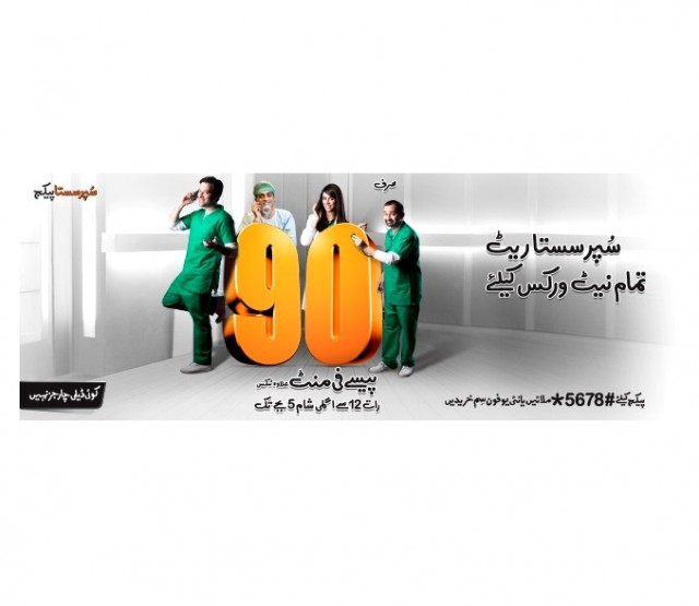 Ufone Introduces Super Sasta Package
