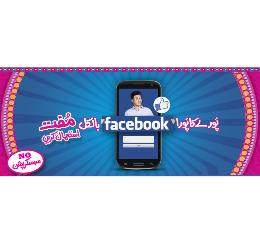Talkshawk brings an exciting Free Facebook Offer
