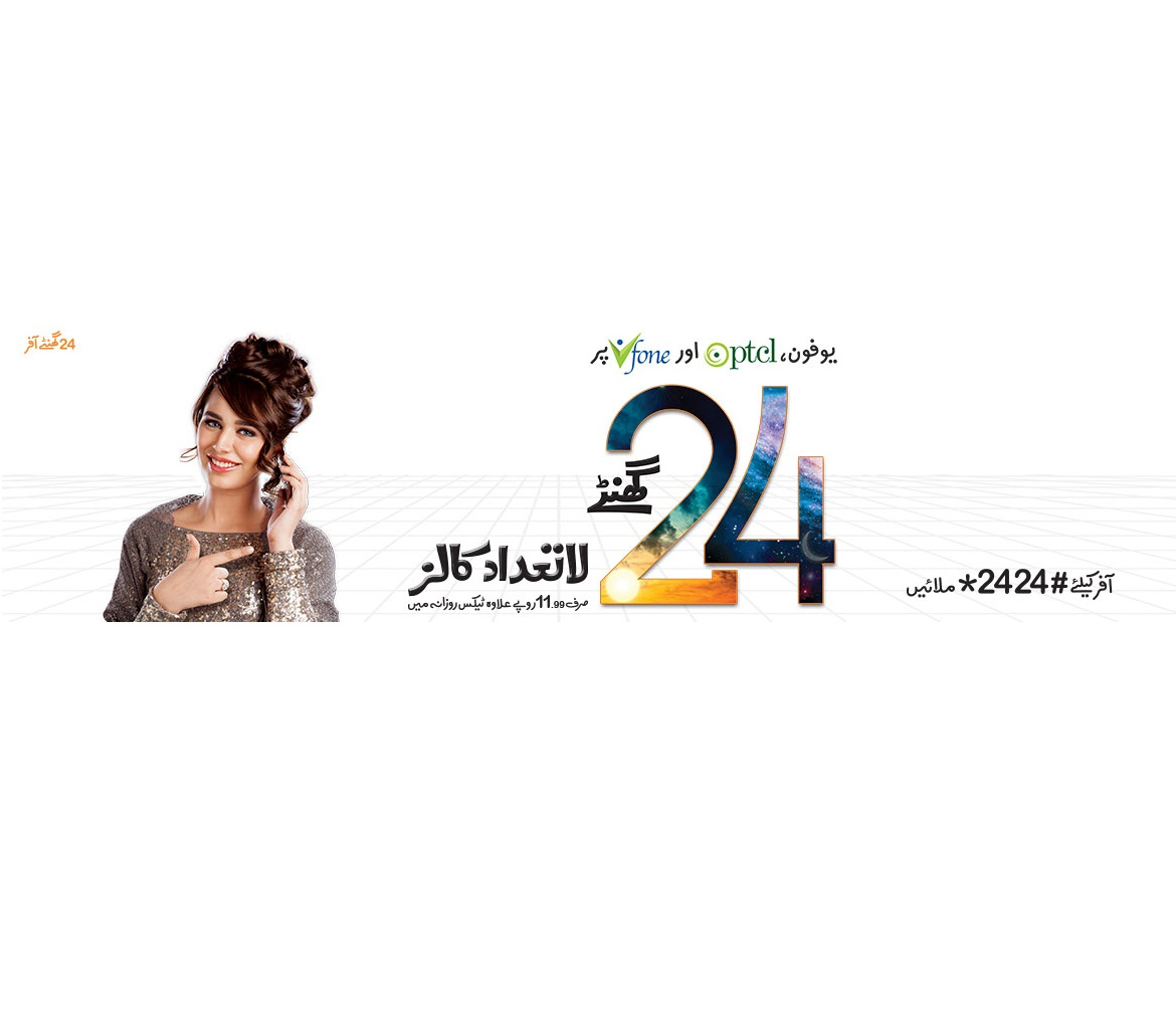 Ufone brings 24 Ghantay Offer
