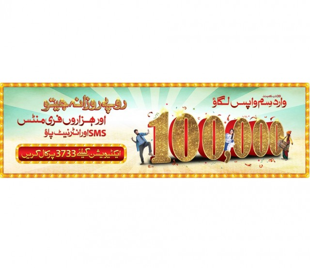 Warid introduces SIM WAPIS LAGAO Offer