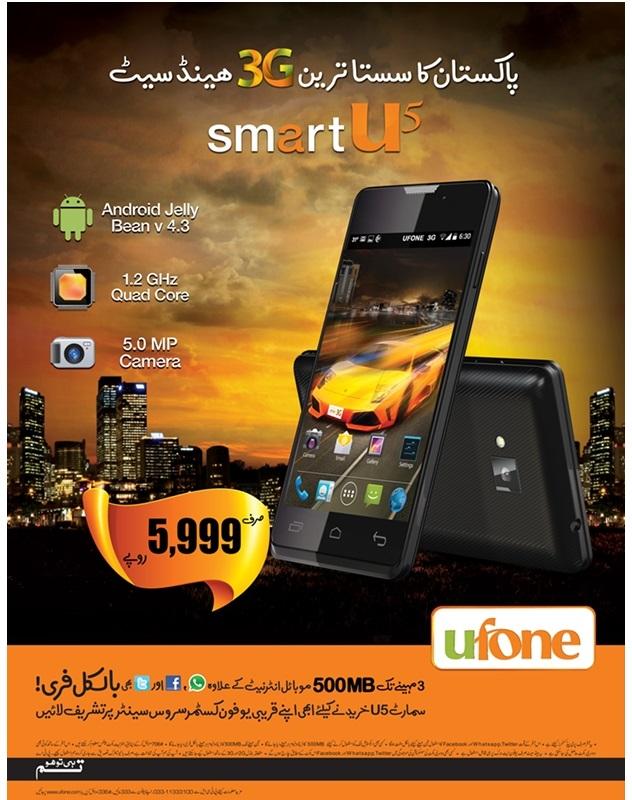 https://www.phoneworld.com.pk/wp-content/uploads/2014/08/Smart-U5-revised-2.jpg