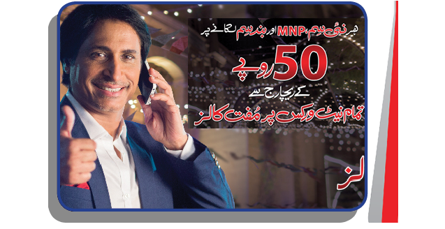 https://www.phoneworld.com.pk/wp-content/uploads/2014/11/warid.png
