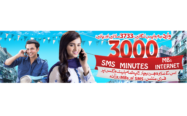 warid sim wapis lagao offer