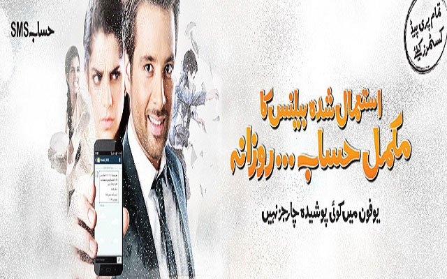 Ufone Released Hissab TVC 2015
