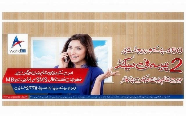 Warid Offers Free Minutes/SMSs/MBs for Every Recharge