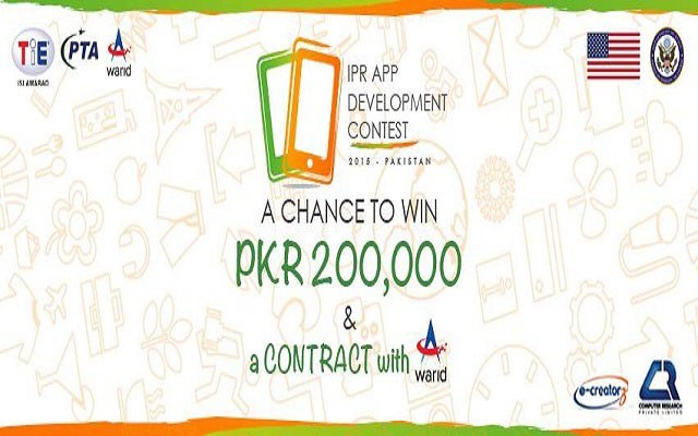 IPR-App-Development-Contest