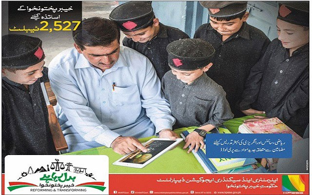 KPK Government Distributes 2527 Tablets among School Teachers