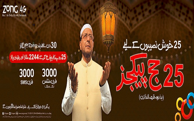 Zong Introdues SIM Lagao Offer to Win Hajj Package