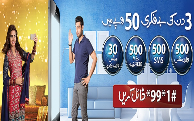 Warid Introduces 3 Day Bundle with Just Rs 50