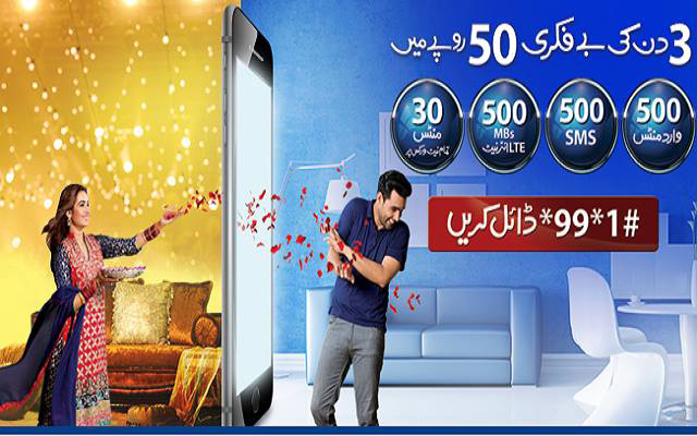 Warid Offers an Exciting 3 Day Bundle Only at Rs 50