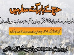 Ufone Introduces Super Roaming Offer for Pilgrims