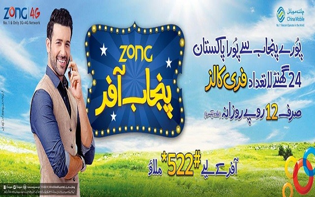 Zong Introduces Amazing Punjab Offer