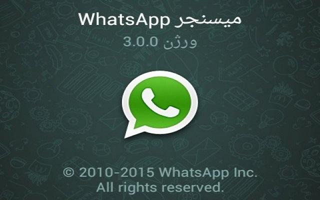 WhatsApp Messenger is Now Available in Urdu with Pakistani Flag as Emoji
