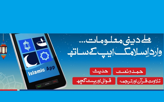Warid Introduces Islamic App Absolutely Free