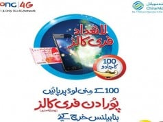Zong Introduces 100 ka Jadoo Offer