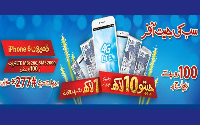 "Warid Introduces ""Sab Ki Jeet Offer"" For Prepaid & Glow Customers"