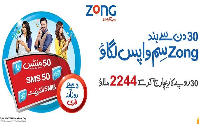 Zong Introduces Re-connection Campaign