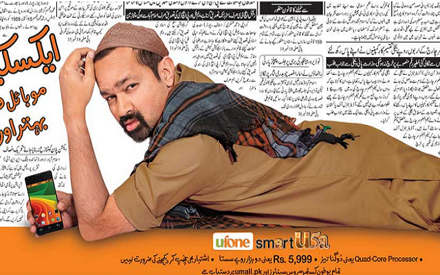 Ufone Gets Cheeky with Nargis Fakhri's Mobilink Advertisment