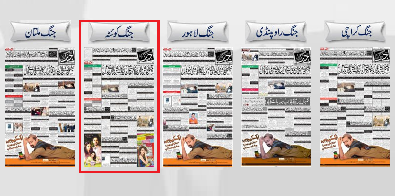 Ufone Becomes Cheeky with Nargis Fakhri's Mobilink Advertisment