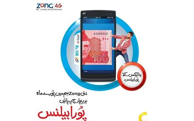 Zong Brings Poora Balance for its New Prepaid Customers