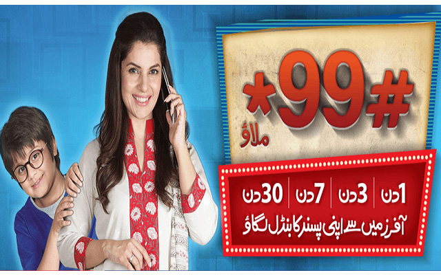 Warid Chotu TVC Introduces One Code Package for its Customers