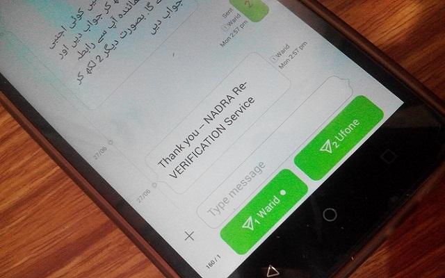 How to Check NADRA Family Verification Service through SMS?