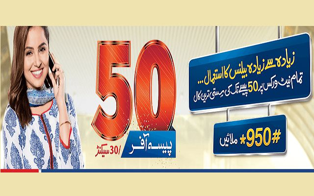 Warid Introduces 50 Paisa Offer for its Prepaid Customers