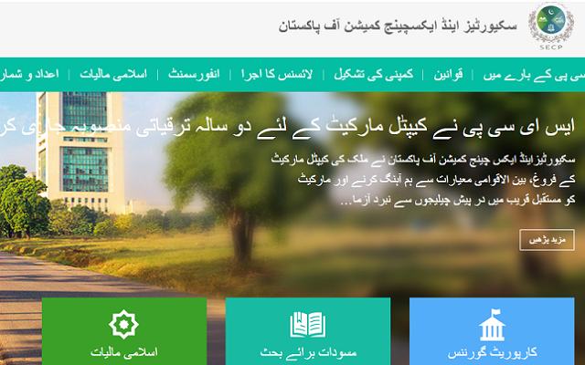 SECP Launches New Bilingual Website with Support for Urdu and English