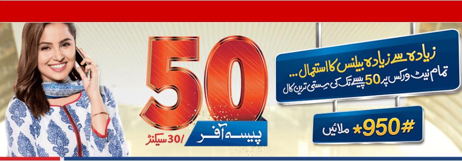 Warid 50 Paisa Offer TVC