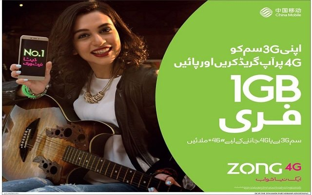 Zong Offers 1GB Free Data on Upgrade of 3G SIM to 4G - PhoneWorld