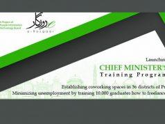 e-Rozgaar Training Program