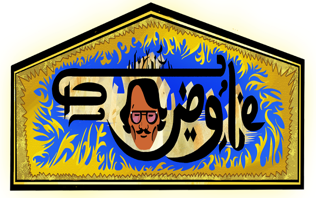 Google Pays Tribute to Artist Syed Sadequain through Doodle on his 87th Birthday