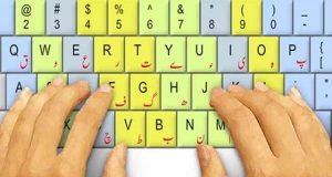 First Ever Digital Urdu Dictionary to be Launched Soon