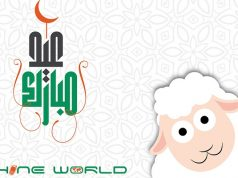 Phone World Team Wishes A Very Happy Eid ul Adha to All Muslims