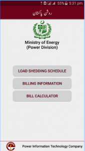 Government Launches Roshan Pakistan App for Electricity Consumer
