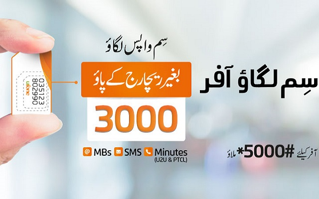 With Ufone SIM Lagao Offer Enjoy Free Minutes, MBs and SMS for 30