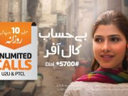 Ufone Beyhisaab Offer