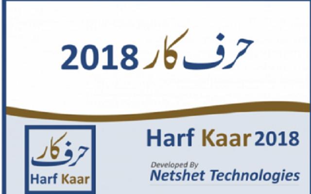 """""""Harf Kaar""""-An App for the Correction of Your Grammatical Mistakes"""
